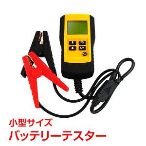 【365日保証】 バッテリーテスター バッテリーチェッカー 電圧測定 車 自動車 診断 故障 メンテナンス カー用品 CCA 測定 CHECKERS 簡単操作 ee230