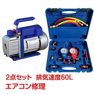 【365日保証】 *ランキング1位* エアコンガスチャージ 真空ポンプ 2点セット 排気速度60L R22 R134a R404A R410A エアコン用 冷房 冷媒 家庭用 自動車用 工具セット ee236