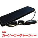 バッテリーチャージャー 車用 ソーラーチャージャー 12V ソーラー充電器 5W ソーラーパネル カーソーラーチャージャー…