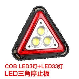 三角停止板 LEDライト COB 作業灯 車のトラブル 緊急 停止 事故 路上 キャンプ 夜釣り ee244