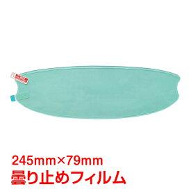 *全品5%offクーポン発行中* 【365日保証】 *ランキング 1位* ヘルメット シールド 曇り止め 曇り防止 フィルム シート バイク ツーリング 冬 工具不要 ee286