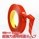 両面テープ 超強力 車 幅6mm 長さ3m 透明テープ 粘着 クリア 外装 DIY 補強 固定 KP003