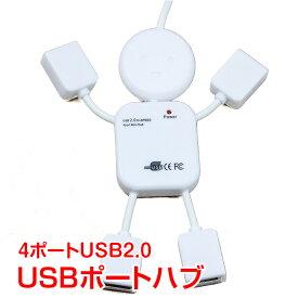 ●15日全品3%OFF●USB ハブ 4口 4ポート USB2.0対応 人形 カワイイ 多岐 ケーブル USBコンセント 充電 mb084