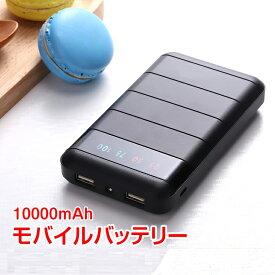 『PSEマーク取得済み』 モバイルバッテリー 大容量 10000mAh 2ポート 充電 持ち運び LEDライト 残量確認 液晶 携帯 mb085