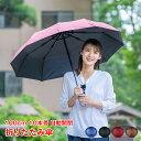 折りたたみ傘 自動開閉 メンズ 風に強い 大きい 超軽量 折り畳み傘 レディース 10本骨 100cm ワンタッチ 傘 かさ 耐風…