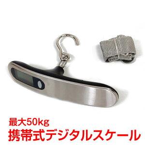 【365日保証】 デジタルスケール 携帯 電子秤 はかり 最大50kg 旅行 吊り下げ式 軽量 コンパクト 計り ny024