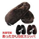 防寒 暖房 足元 暖かい おしゃれ 室内 ヒーター あったか スリッパ USB 足温器 電気 ボア 洗濯可能 冷え性対策 靴 勉…