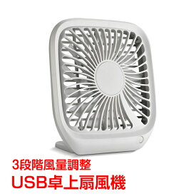 【21日20より★エントリーでポイント5倍!】USB扇風機 卓上 ファン ミニ 折りたたみ ひんやり 涼しい クール 熱中症 猛暑対策 3段階 風量調整 送風 コンパクト USB電源 オフィス ny093