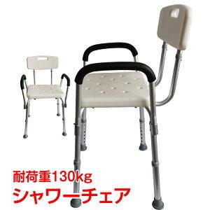 【365日保証】 シャワーチェア 肘掛 肘置き 介護 バスチェア 背もたれ 背付き 風呂いす 高さ調整 伸縮式 軽量 浴用 介護用品 入浴補助 ny127