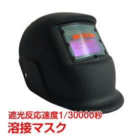 溶接マスク 自動遮光溶接マスク アーク溶接 遮光レンズ 遮光速度1/30000秒 ソーラー充電 溶接面 ヘルメット ny150