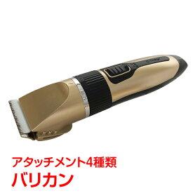 電動バリカン USB充電式 アタッチメント 4種類 家庭用 大人用 子供用 散髪 0.8〜12mm ny153