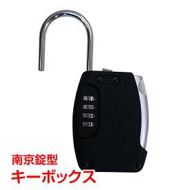 キーボックス 南京錠型 カギ管理 鍵不要 可変式 暗証番号 ダイヤル セキュリティ 保管 ny171 日本語説明書付き