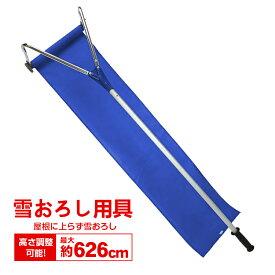 *30日 4時間限定 全品10%off クーポン* 雪かき 道具 雪下ろし 雪落とし 屋根 雪かき棒 雪かき機 雪下ろしグッズ ny217