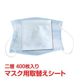 *全品3%offクーポン*マスク 使い捨て 取り替えシート 400枚入り ウイルス対策 新型コロナウイルス 肺炎 インフルエンザ 風邪 花粉症対策 飛沫防止 予防 汎用 ny257-400