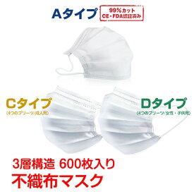 *25日まで全品ポイント5倍* マスク フェイスマスク 3層構造 使い捨て pm2.5対応 ふつうサイズ 不織布 大人 防護 防塵 600枚入 男女兼用 ホワイト mask ますくbfe vfe 99%高性能カット 超大型 ny261