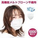 即納 *まとめ購入お得* マスク 1000枚入り 使い捨て メルトブローン 不織布 男女兼用 ウィルス対策 ますく ウイルス 防塵 花粉 飛沫…