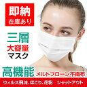 *まとめ買いお得*メルトブローン式 即納 在庫あり マスク 50枚入り 使い捨て メルトブローン 不織布 男女兼用 ウィルス対策 ますく …