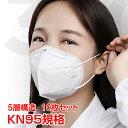 即納 在庫あり マスク 10枚 使い捨て KN95 メルトブローン 男女兼用 ウィルス対策 ますく ウイルス 花粉 飛沫感染対策 日本国内発送…