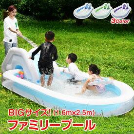 【365日保証】 プール 滑り台付き ファミリー 3-5人用 家族 子供 夏 暑い おもちゃ 家 家庭 水 ビニール 大人 滑り台 ny271