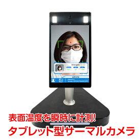 *10台限定* **一年保障** タブレット型 サーマルカメラ 体表面温度計測 感染予防 予防対策 台座付き 非接触 ny308