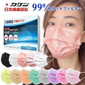 *最大40%off クーポン発行中* *組み合わせ自由*  99%カットフィルター  9色 マスク 三層マスク 成人 女性 子ども 50枚入り 使い捨て 不織布 カラー マスク  CE FDA認証済み