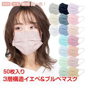 *39クーポン発行中* *最大50%off クーポン発行中* *組み合わせ自由*  99%カットフィルター  9色 マスク 三層マスク 成人 女性 子ども 50枚入り 使い捨て 不織布 カラー  CE FDA認証済み