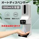 *全品5%offクーポン発行中* 【365日保証】 体表面温度計 オートディスペンサー付き スピード検温 非接触型 自動手指…