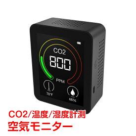 【365日保証】 *ランキング1位* 二酸化炭素 濃度計 計測器 空気 検知器 co2 モニター 空気品質 多機能 usb給電 リアルタイム 監視 コロナ ウイルス 対策 換気 ny353