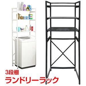 *全品5%OFFクーポン発行中* ランドリーラック 洗濯機ラック 三段 収納 棚 スペース おしゃれ 空間 シンプル 洗濯用品 超大型 ny364