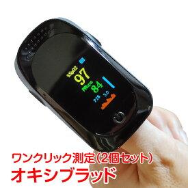 オキシブラッド 簡単操作 血中酸素濃度計 コンパクト 指 健康管理 ポータブル 運動 スポーツ ny377