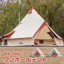 *11/01 4時間限定 全品10%off クーポン* キャンプ テント ワンポール テント コットン グランピング 400cm 6人用 …