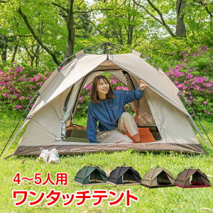 【365日保証】 テント ワンタッチテント 4人 5人 ビーチテント キャンプ テント かわいい おしゃれ 組立簡単 ポップアップテント UVカット 軽量 フルクローズ 蚊帳 簡易 ドーム 日よけ 日除け