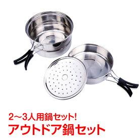 アウトドア調理器具 鍋セット キャンピング鍋 ステンレス鍋 バーベキュー用品 防災グッズ od288