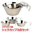 シェラカップ 3個セット フック付 計量器付 鍋 お皿 キャンピングカップ 非常用品 釣 キャンプBBQ アウトドア od297