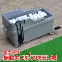 ゴルフ 球出し機 ゴルフボール ディスペンサー 無動力 打ちっぱなし ゴルフ練習 自動 オート ペダル式 半自動 庭 自宅…
