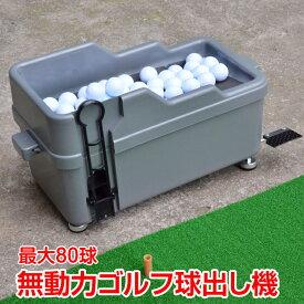 ゴルフ 球出し機 ゴルフボール ディスペンサー 無動力 打ちっぱなし ゴルフ練習 自動 オート ペダル式 半自動 庭 自宅 ティーアップ od334