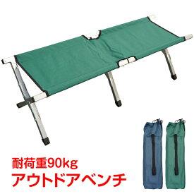 アウトドアベンチ 折りたたみ式 簡易ベンチ 組立て簡単 アウトドア BBQ 花見 キャンプ用品 od356