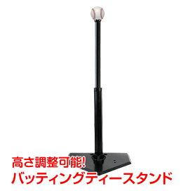 バッティング 練習 ティーバッティング 野球 高さ調整 54〜95cm バッティングスタンド 硬式 軟式 ソフトボール od367