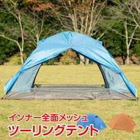 テント 2人用 キャンプ アウトドア ツーリング メッシュ インナーテント 防災 軽量 アルミポール 2重 フルクローズ 換気 レジャー 登山 防水 蚊帳 夏 od399