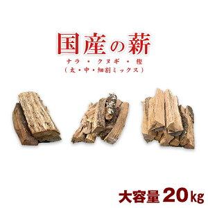 薪 キャンプ 国産 ナラ クヌギ 樫 30cm 20kg 自然乾燥 良質 大容量 ストーブ 暖炉 焚き火 アウトドア 広葉樹 od506