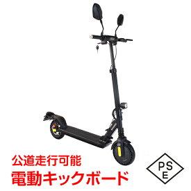 *全品5%OFFクーポン発行中* 公道走行可  電動キックボード 仕様 免許 保安部品標準装備 スクーター 立ち乗り式 二輪車 バイク 大人用 折りたたみ 最高速度25km/h od510