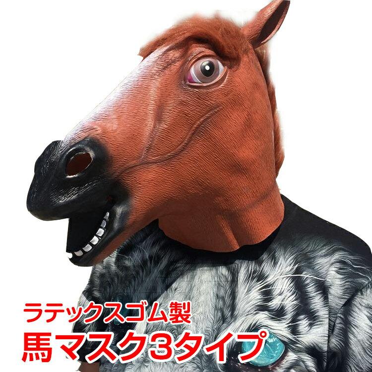 馬 マスク サラブレット ホースマスク かぶりもの 被り物 ラバーマスク 変装 仮装衣装 コスチューム PA004