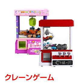 クレーンゲーム おもちゃ キャッチャー 本体 玩具 BGM&歓声付き 自宅でゲームセンター PA007