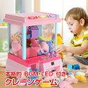 *20日 4時間限定全品10%offクーポン* クレーンゲーム おもちゃ 本体 家庭用 自宅 ゲームセンター 卓上 玩具 BGM&LED…