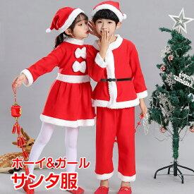 *30日 時間限定 全品10%offクーポン* サンタ コスチューム キッズ 子供 コスプレ キッズサンタ クリスマス サンタクロース 帽子付き 女の子 男の子 衣装 キッズ サンタワンピース pa032