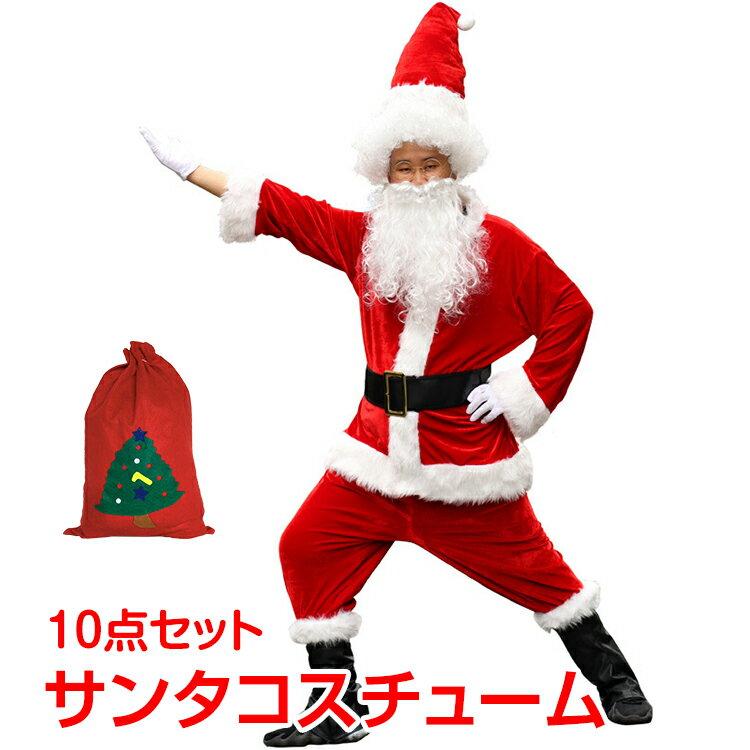 サンタ コスプレ10点セット サンタクロース クリスマス X'mas 仮装 メンズ 本格的 大人 衣装 男女兼用 ハロウィン コスチューム 男性用 pa034