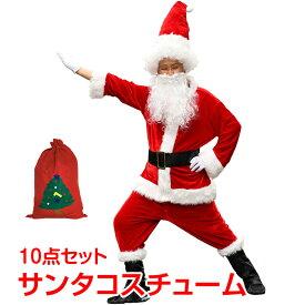 (*全品3%offクーポン配布中*) サンタ コスプレ10点セット サンタクロース クリスマス X'mas 仮装 メンズ 本格的 大人 衣装 男女兼用 ハロウィン コスチューム 男性用 pa034