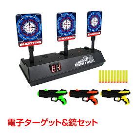 電子ターゲット 銃 スポンジ弾10個セット シューティング 的 射的 おもちゃ 子ども用 スコア機能 効果音 pa110