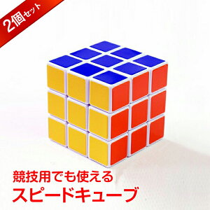 *スーパークーポン発行中* 【365日保証】 スピードキューブ 競技 3×3 ルービックキューブ 立体 パズル ゲーム パズル 脳トレ 知育玩具 ストレス解消 pa117