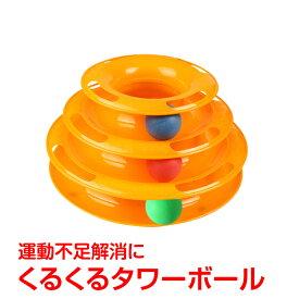 猫 ネコ おもちゃ 玩具 運動 ストレス解消 ボール くるくる 三段 回転 ひとり遊び ペット pt016
